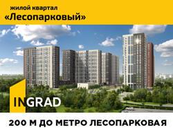 Квартиры в Москве рядом с метро от 3 млн рублей Скидки до 7%. Ипотека от 6%.